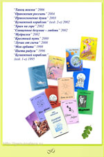 GenuineLera2006 Книги Анны Юрканской Books by Anna Yurkanskaya